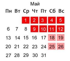 Выходные дни в мае 2019 г